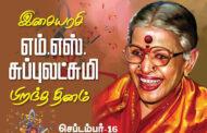 இசைப்பேரரசி பாரத ரத்னா எம். எஸ். சுப்புலட்சுமியின் 105 ஆவது ஜனன தினம் இன்று